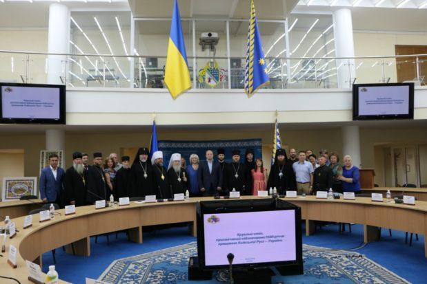 Круглый стол, посвященный 1030-летия Крещения Киевской Руси-Украины